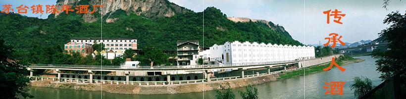 茅台镇陈年酒厂