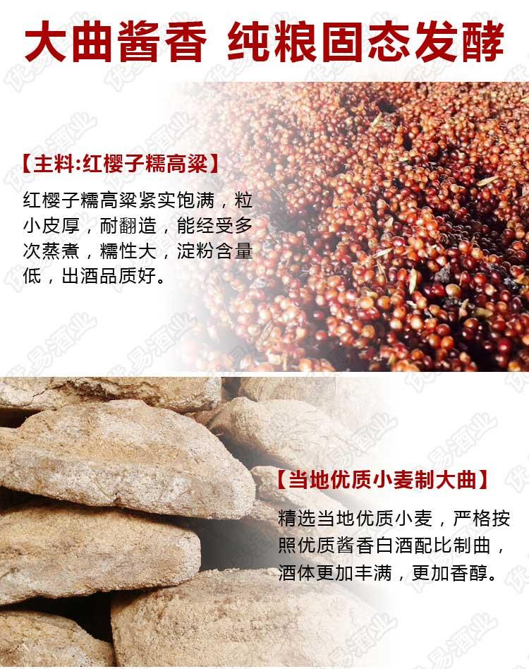 当地红缨子高粱固态发酵