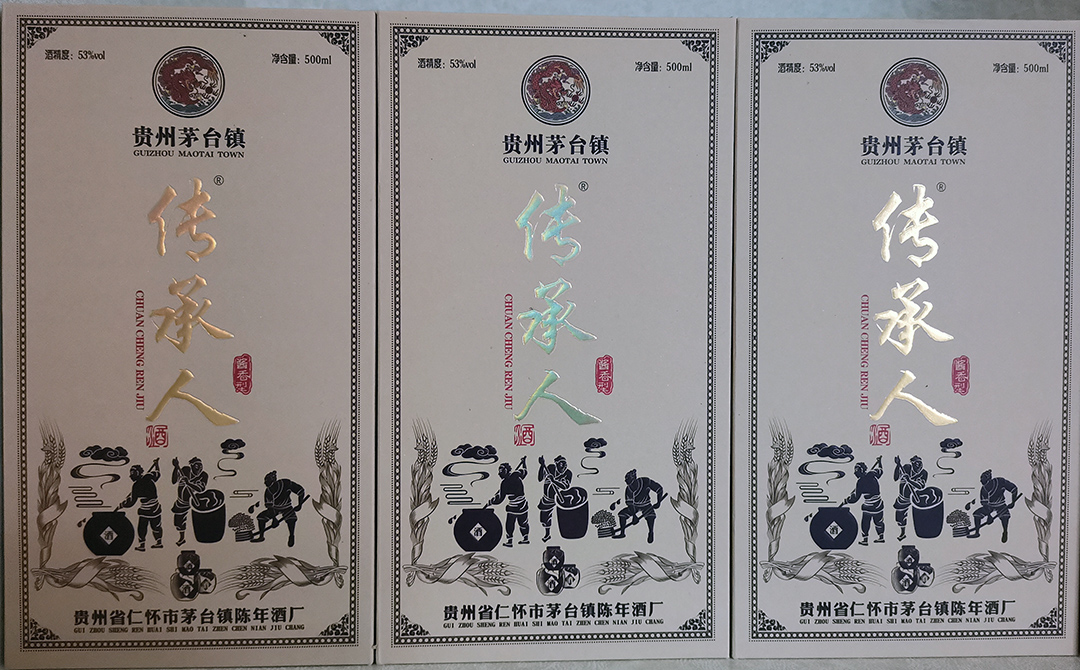 茅台镇酱香白酒53度传承人酒礼盒装