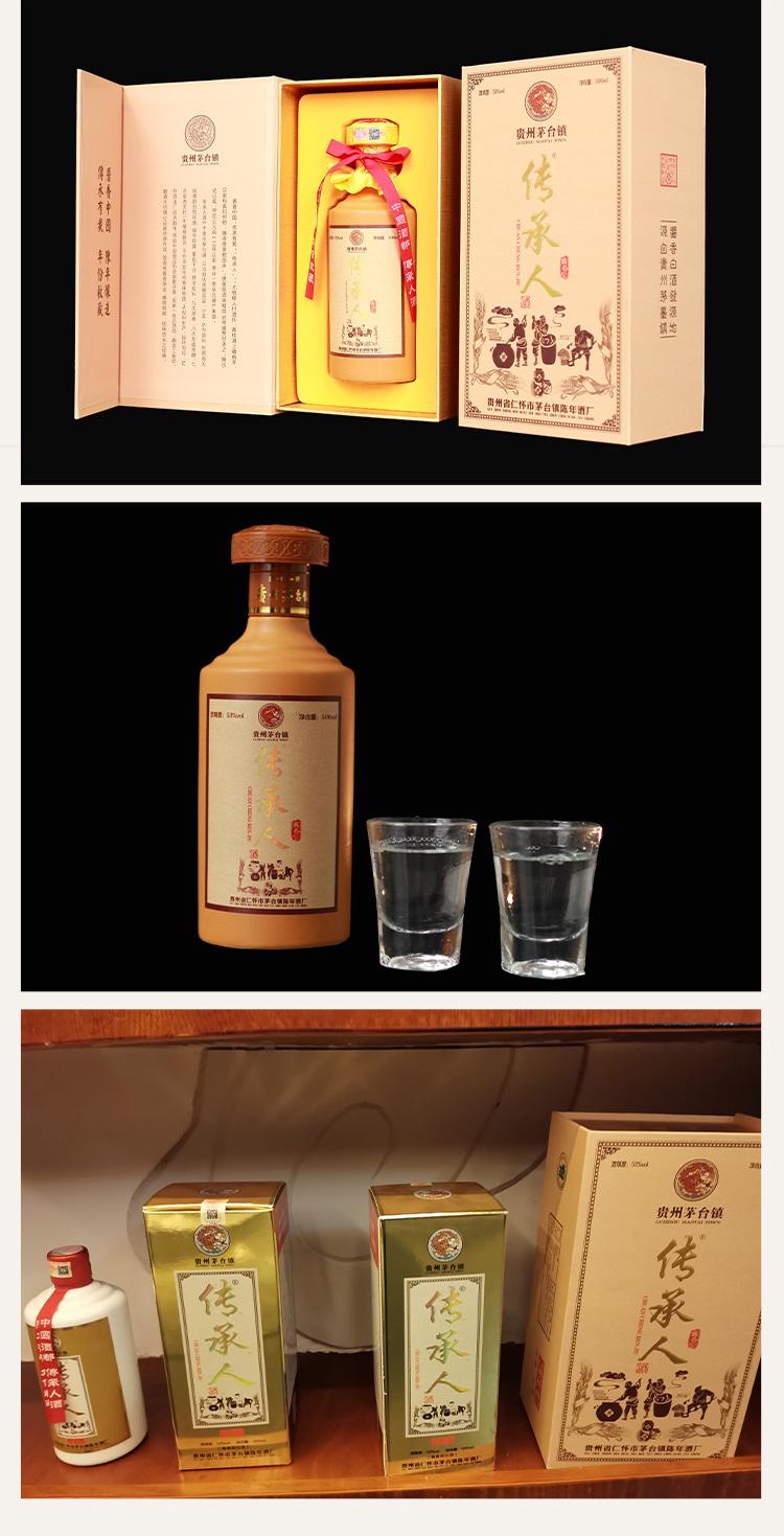 传承人酒礼盒装