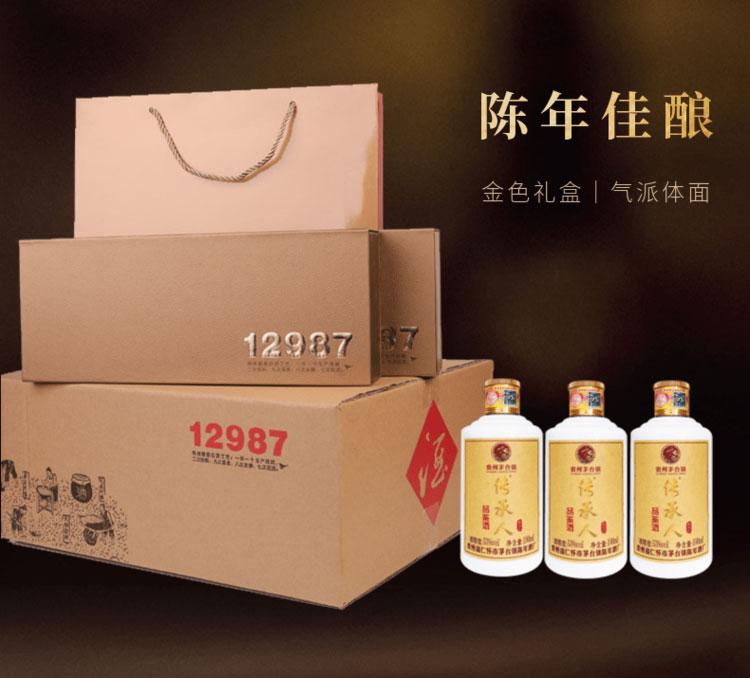 传承人酒小瓶酒礼盒装