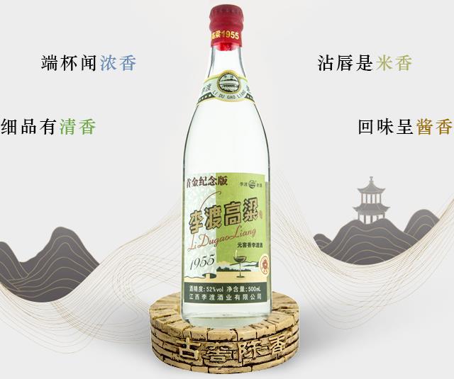 李渡高粱酒1955